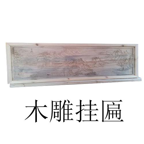 木雕挂匾制作