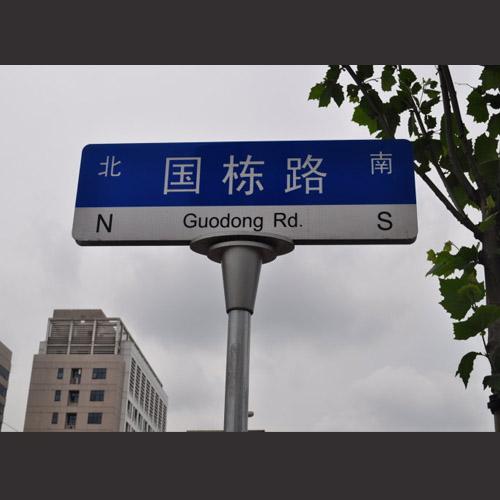 宜春路名牌制作