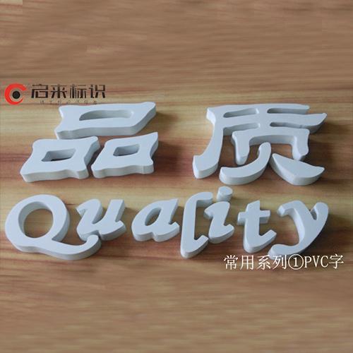 PVC字制作厂家