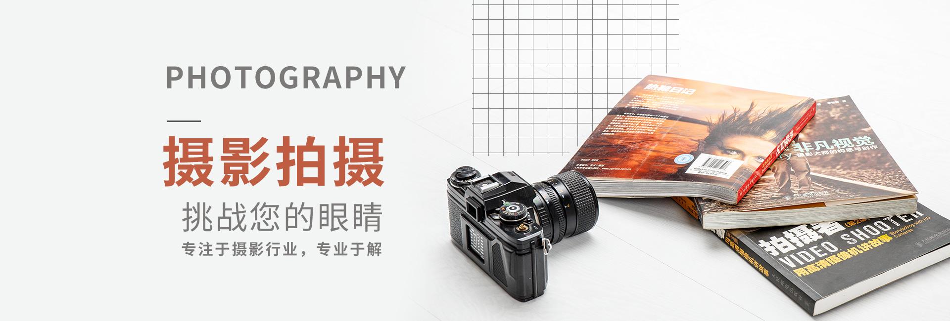 摄影拍摄公司